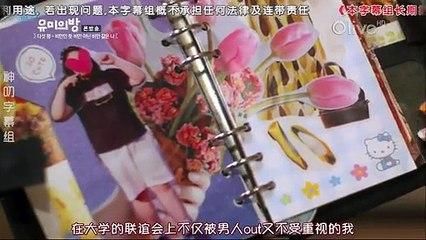 尤美的房間(宥美的房間) 第5集 Yu mis Room Ep5