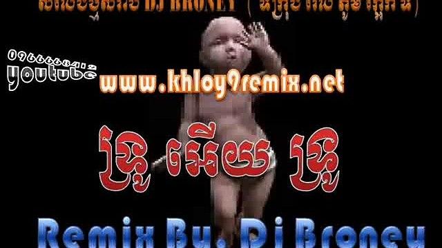 Khmer Surin ( Tru Ery Tru ) Remix By_DJ Broney 2014 to 2015