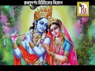Bengali Krishna Bhajans   New Devotional Songs 2016   Eso Gai Harekrishna Nam   Bandana   Rs Music