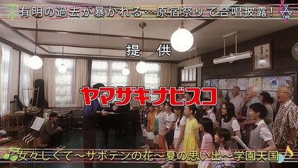 表參道高校合唱部 第4集 Omotesando Koukou Gasshoubu Ep4