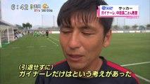 eスポ サッカー ガイナーレ、中田浩二さん教室