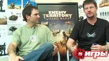 Enemy Territory Quake Wars Интервью с Разработчиками
