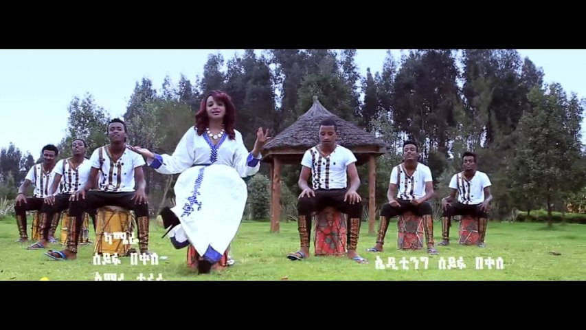 Frehiwot Sleshi - Awey Ena - (Official Music Video) - New Ethiopian Music 2015