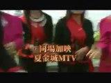 夏金城 MV 雞與龜(RTHK)