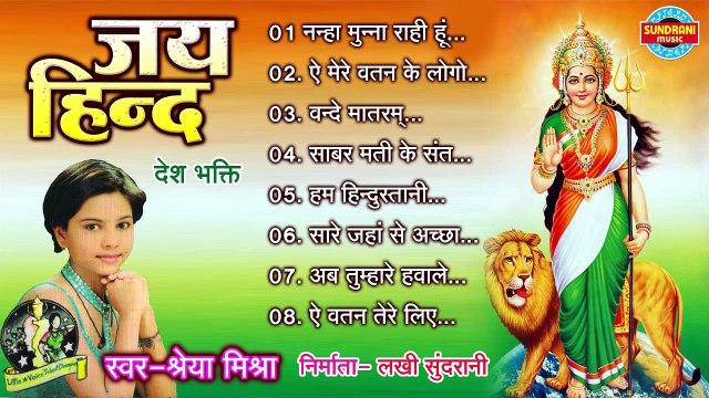 Patriotic Bollywood Songs | Independence day | Aye Mere Watan | Desh Bhakti Songs | Jukebox