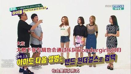 一週的偶像 20150812 Wonder Girls