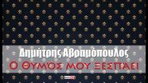 ΔΑ|Δημήτρης Αβραμόπουλος - Ο Θυμός μου ξεσπάει | 12.08.2015 (Official mp3 hellenicᴴᴰ music web promotion) Greek- face
