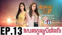 វាសនាបងប្អូនស្រីទាំងពីរ EP.13   Veasna Bong P'aun Srey Teang Pi - drama khmer dubbed - daratube