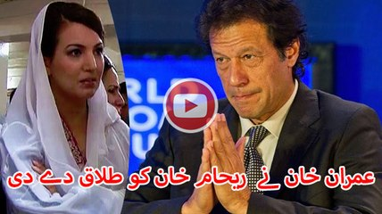 Imran Khan divorce Reham Khan