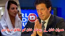 Imran Khan divorce Reham Khan