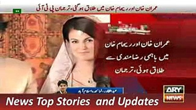 ARY News Headlines 30 October 2015 Imran Khan gives divorce to Reham Khan - watch online dailymotion Video