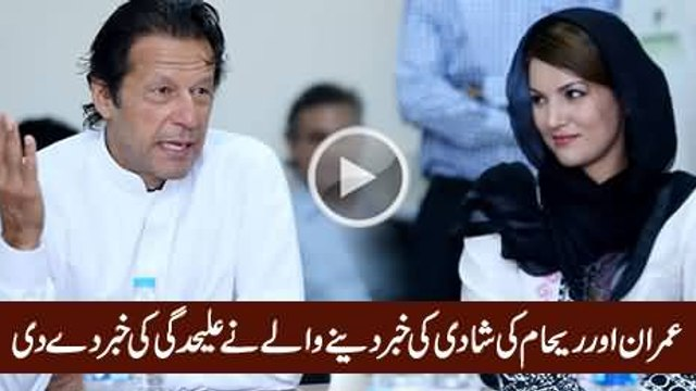 Why did the divorce happen  - Imran Khan Reham Khan - ARY News Headlines 30 Oct 2015