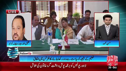 Quetta: Press conference on problems faced by education department - 30-10-2015 - 92 News HD