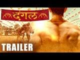 Dangal Official Trailer 2015 _ Aamir Khan - As Mahavir Singh Phogat