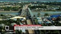 РЕПОРТАЖ: РЖД запустили ветку Адлер - аэропорт Сочи