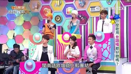 綜藝大熱門 20150818 什麼歌用台語唱都好聽嗎?