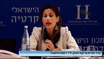 """עו""""ד אורית פרקש הכהן - האם יש עודף רגולציה בישראל?"""