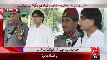 Choudhry Nisar Speech at Punjab Rangers Passing Out Prade - 19-08-2015 - 92 News HD