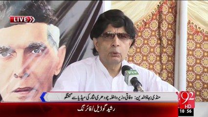 Choudhry Nisar talks to media at Mandi Bahauddin - 19-08-2015 - 92 News HD