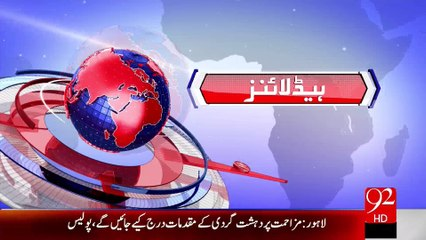Headlines - 05:00PM - 19-08-15 - 92 News HD