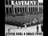 Lastline - Skinheads, Punx & Hooligans