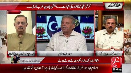 Hum Dekhain Gaay 19-08-2015 - 92 News HD