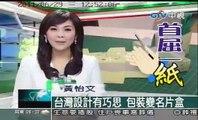 中視新聞 - 台灣之光!牛爾品牌NARUKO愛地球環保包裝設計,全球萬眾矚目