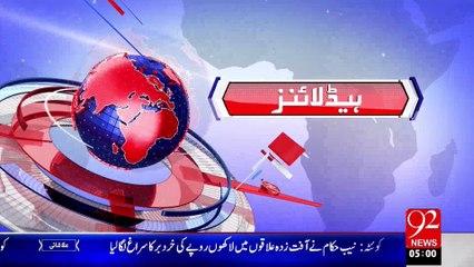 Headlines - 05:00AM - 20-08-15 - 92 News HD