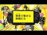 Shin Megami Tensei Persona 4 The Golden(PS Vita) Trailer/Promo