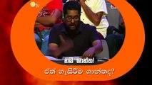 Funny Sri Lankan TV Advertisement - Sinhala Jokes - බොන්න බී. කොහිල පෙති