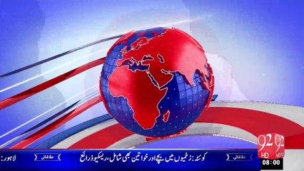 Headlines - 08:00AM - 20-08-15 - 92 News HD