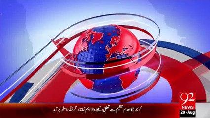 Headlines 10:00 AM - 20-08-2015 - 92 News HD