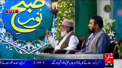 Subh e Noor - 21 - Aug - 2015 - 92 News HD