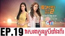 វាសនាបងប្អូនស្រីទាំងពីរ EP.19   Veasna Bong P'aun Srey Teang Pi - drama khmer dubbed - daratube