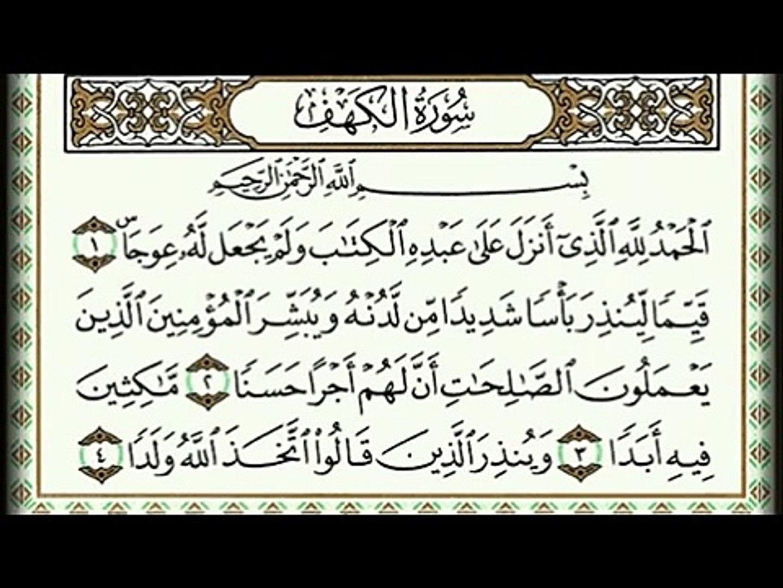 تحميل سورة البقرة سعد الغامدي المكتبة الصوتية