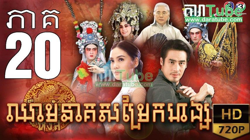 ឈាមនាគសម្រែកហង្ស EP.20 | Chheam Neak Samrek Hang - thai drama khmer | Godialy.com