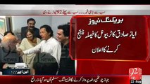 Reaction of Imran Khan After Winning Na 122 Result