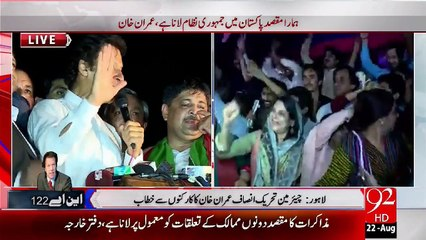 Press conference of Imran Khan after anouncement of NA-122 decision