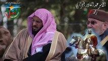 فصل الخطاب فيما يُـثـار حول الأمير عبد القادر الجزائري الدكـتـورعلي الصّلابي