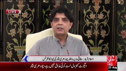 Press conference of Interior Minister Chaudhry Nisar Ali Khan