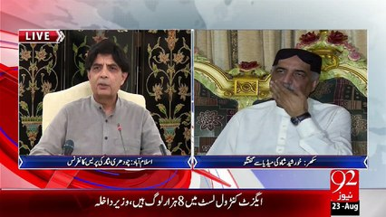 Press Conference of  Interior Minister Chaudhry Nisar Ali Khan and Conversation of Khurshid shah with media