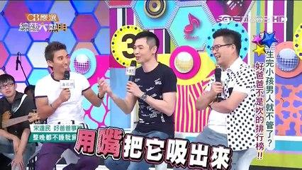 綜藝大熱門 20150824 生完小孩就不管了? 好爸爸不是吹的排行榜!!