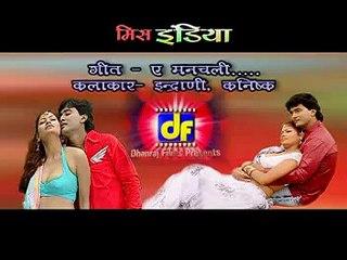 Ae Manchali | Chhattisgarhi Folk HD Video Song | Laxmi Narayan Pandey, Anupama Mishra | Suman Audio
