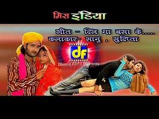 Dil Ma Basa Ke | Chhattisgarhi Folk HD Video Song | Laxmi Narayan Pandey, Anupama Mishra | Suman Audio