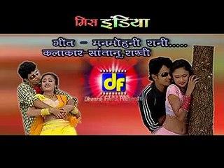 Man Mohni Rani | Chhattisgarhi Folk HD Video Song | Laxmi Narayan Pandey, Anupama Mishra | Suman Audio