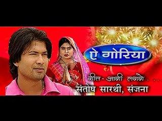Aagi Lag Ge | Chhattisgarhi Folk HD Video Song | Laxmi Narayan Pandey, Anupama Mishra | Suman Audio