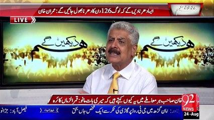 Hum Dekhain Gaay 24-08-2015 - 92 News HD