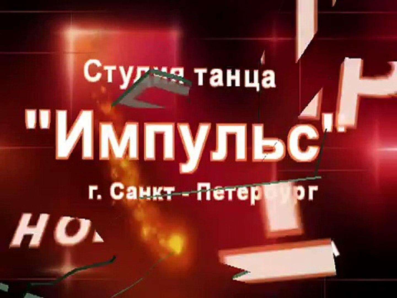Гран При в номинации Народная хореография  Студия танца ИМПУЛЬС г  Санкт   Петербург