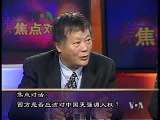 Voice of America VOAChina VOA 美国之音 焦点对话 魏京生谈人权问题2 2008-04-04