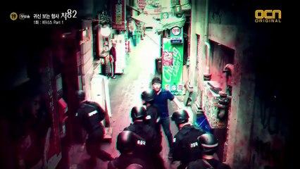 看見鬼的刑警處容2 第1集 Cheo Yong 2 Ep1 Part 1